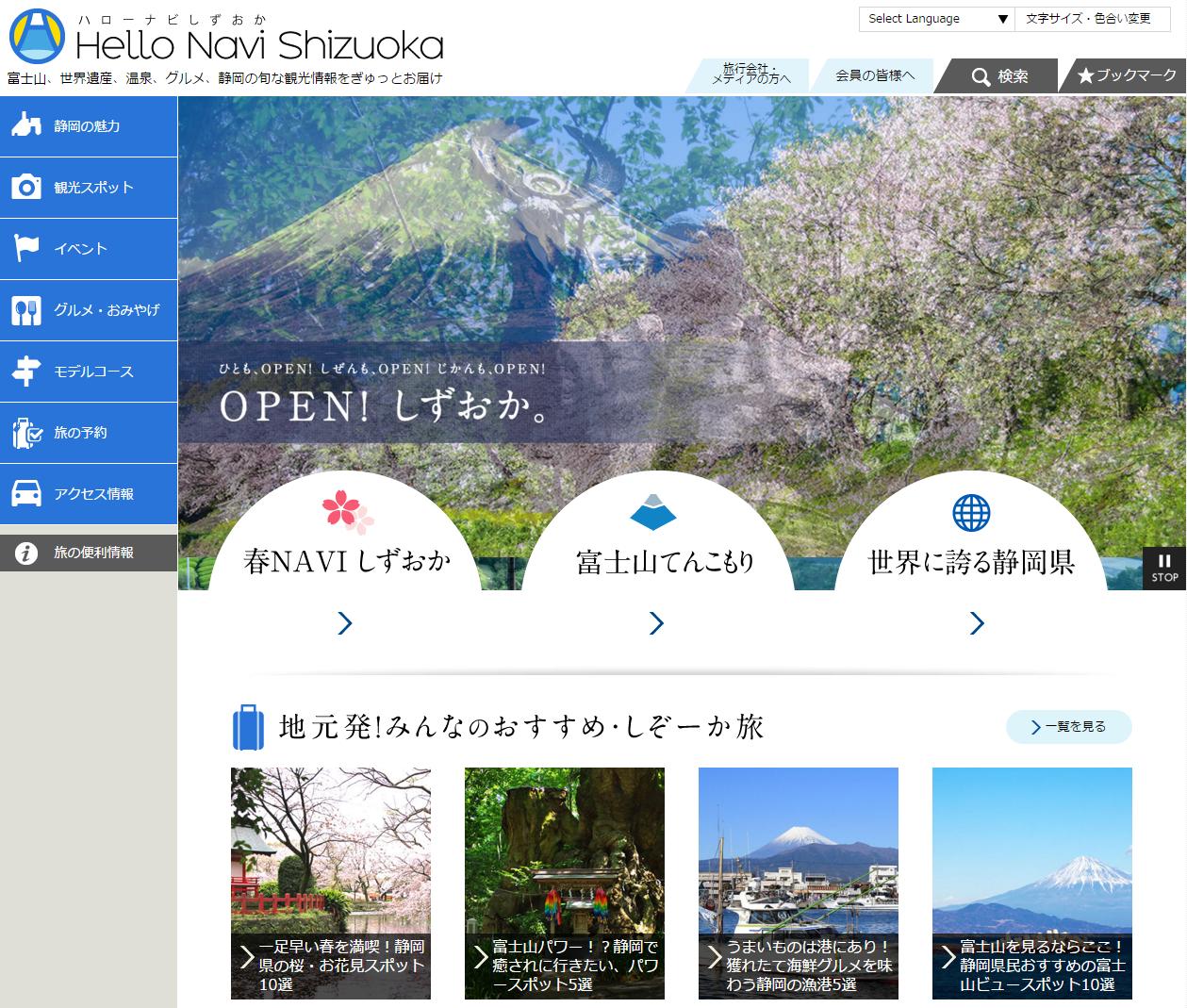 ハローナビしずおか 静岡県観光情報公式ホームページ