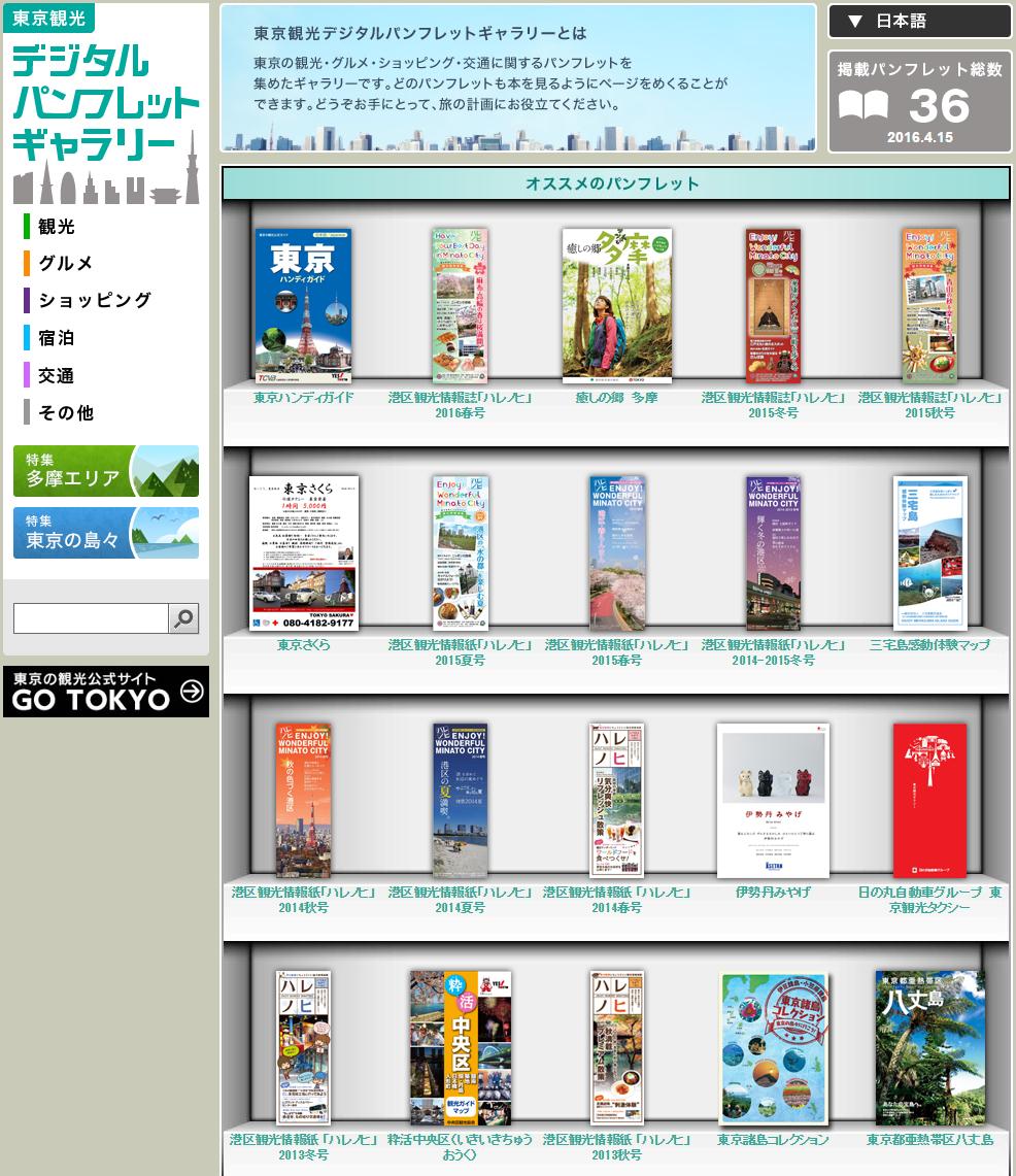 東京デジタルパンフレット
