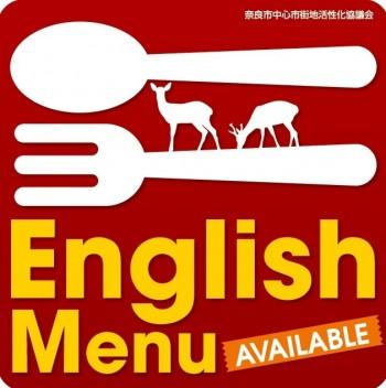 EnglishuMenu_Nara