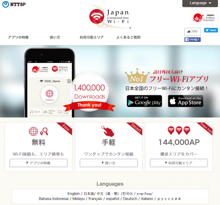Japan Connected free Wi Fi