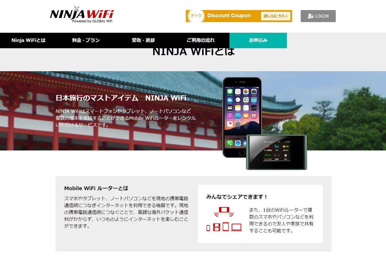 NINJA WiFiとは   日本国内Wifi短期レンタルのNINJA Wifi