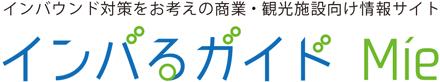 インバるガイドMie~インバウンド対策をお考えの三重県内の宿泊施設・観光施設・飲食店様へ