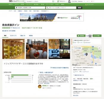 奈良県猿沢イン 口コミ・写真・地図・情報 - トリップアドバイザー (1)