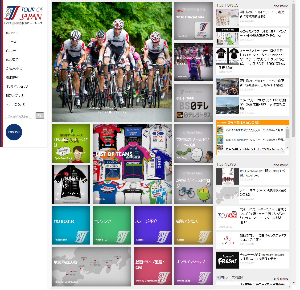TOUR OF JAPAN Official Website