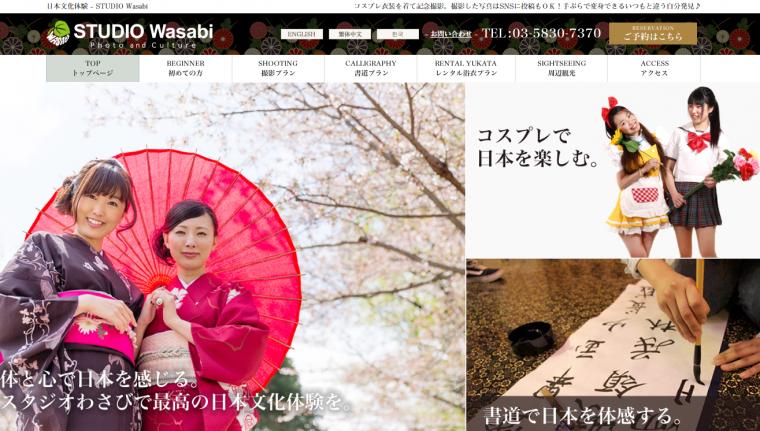 STUDIO Wasabi