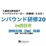 2/28(火)【参加受付中】インバウンド研修2017 in四日市【定員30名】
