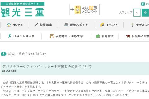 『デジタルマーケティング・サポート事業者の公募中!』10/13まで