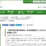持続可能な観光国際年